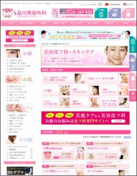 美容皮膚科
